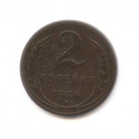 2 копейки 1924 года «Гладкий гурт» — СССР