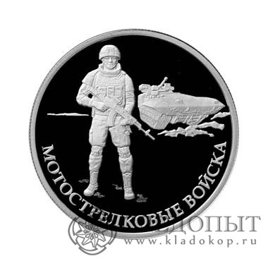 1 рубль 2017— Пехотинец. Мотострелковые войска