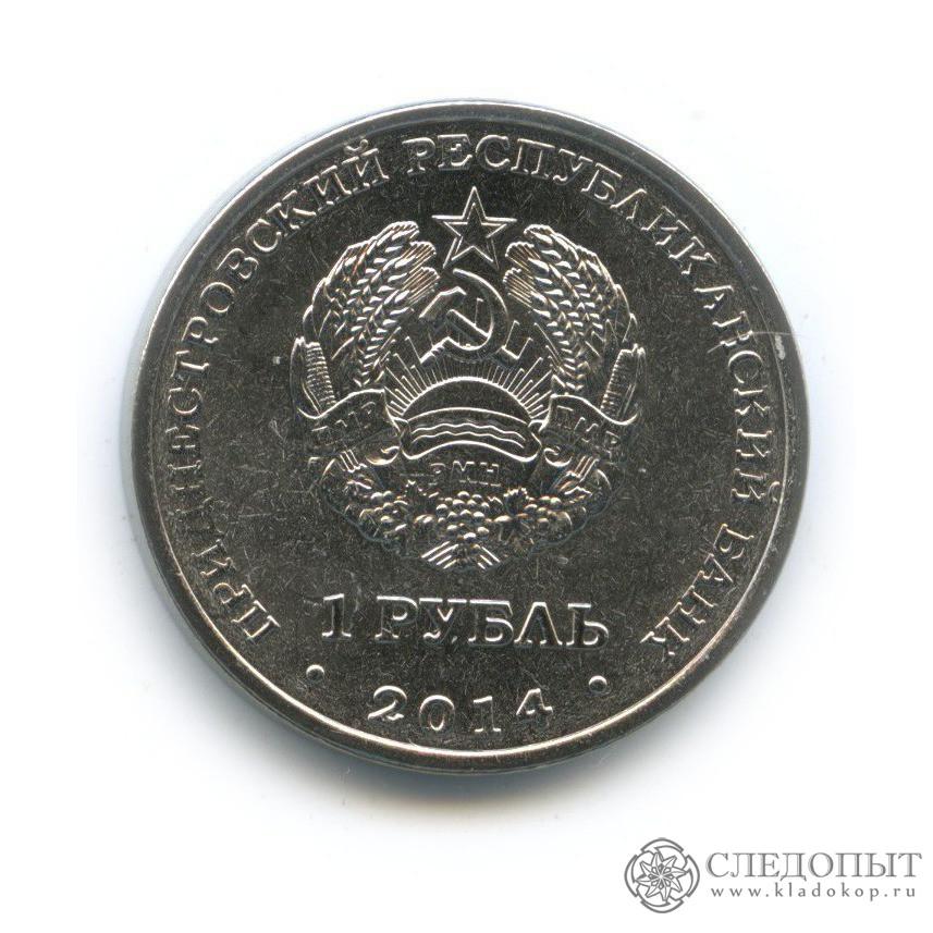 Монета приднестровья 1 рубль 2014 рыбница листы для монет оптима купить в москве