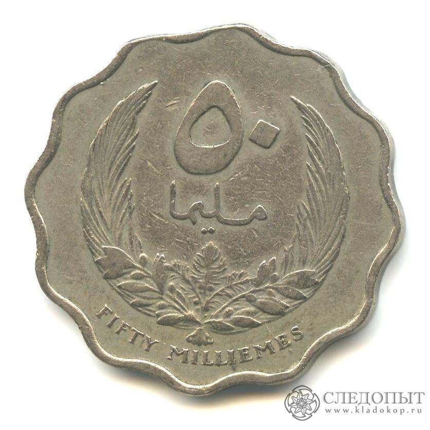 50 миллим 1965 года (Регулярный выпуск)— Ливия