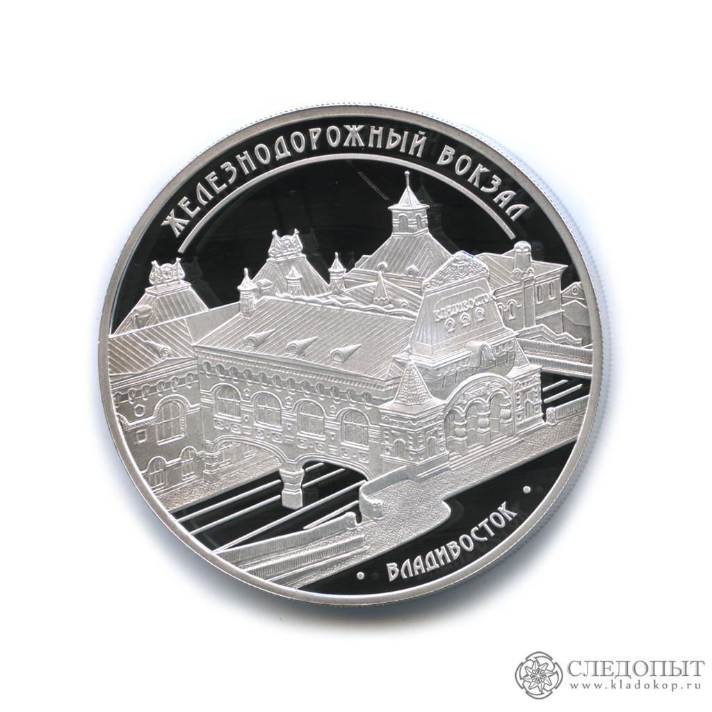 3 рубля 2015 года— Железнодорожный вокзал