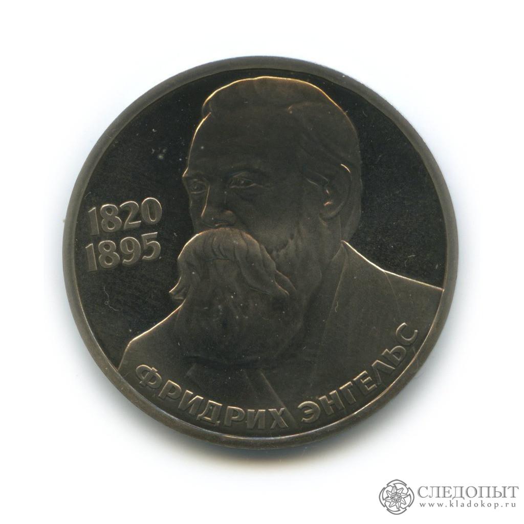 1 рубль 1985 года— Энгельс