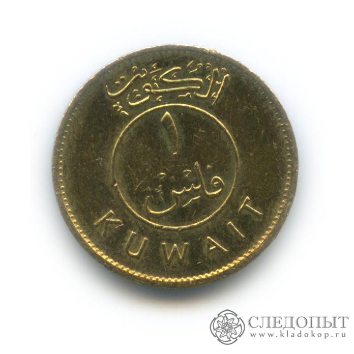1 филс 1983 (Кувейт)
