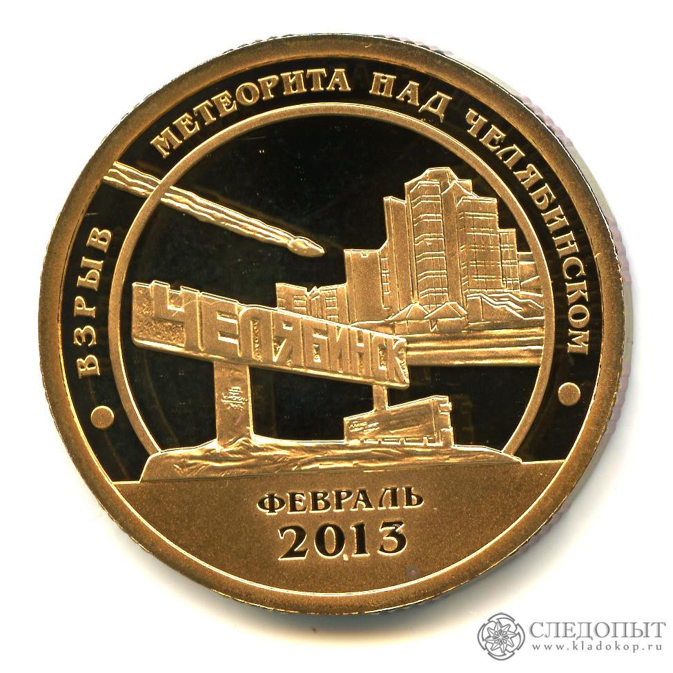 10 разменных 2013 СПМД— Взрыв метеорита над Челябинском, февраль 2013— Шпицберген