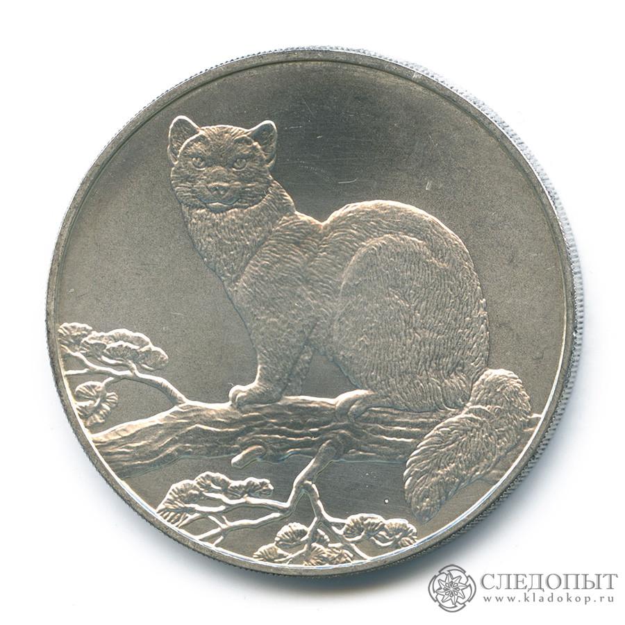 3 рубля 1995 года— Соболь ММД