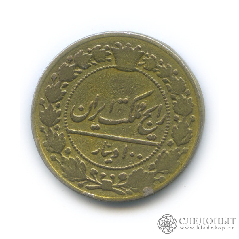 100динаров 1908 (Иран)