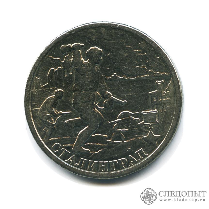 2 рубля 2000 года— Сталинград