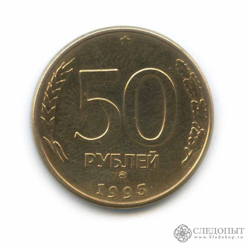 50 рублей 1993 ММД, Гладкий гурт