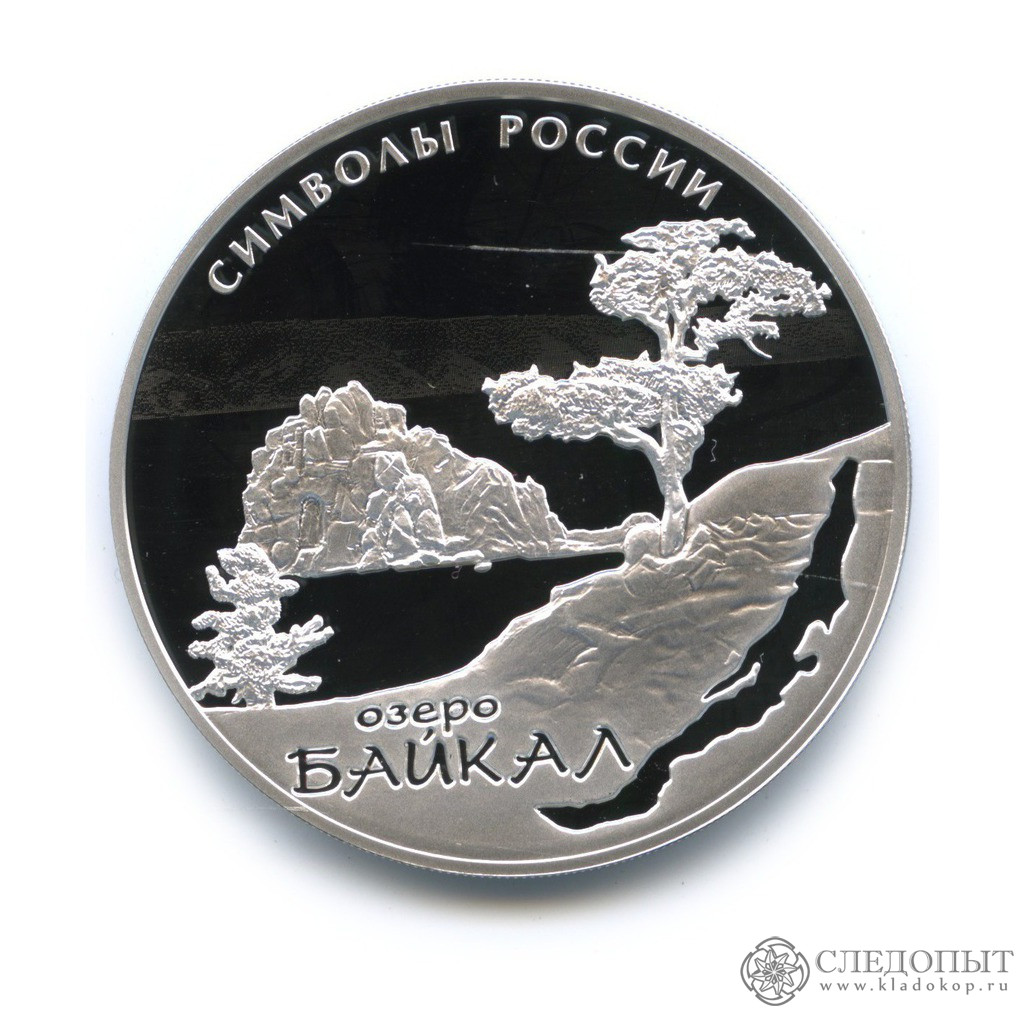3 рубля 2015 года— Байкал