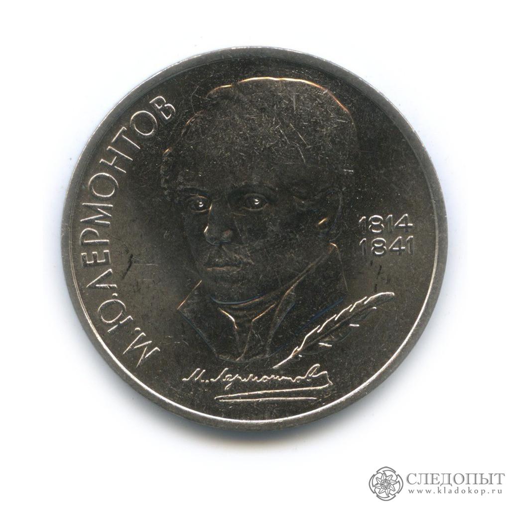 1 рубль 1989 года— Лермонтов
