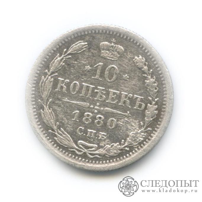 10 копеек 1880 (Российская Империя)