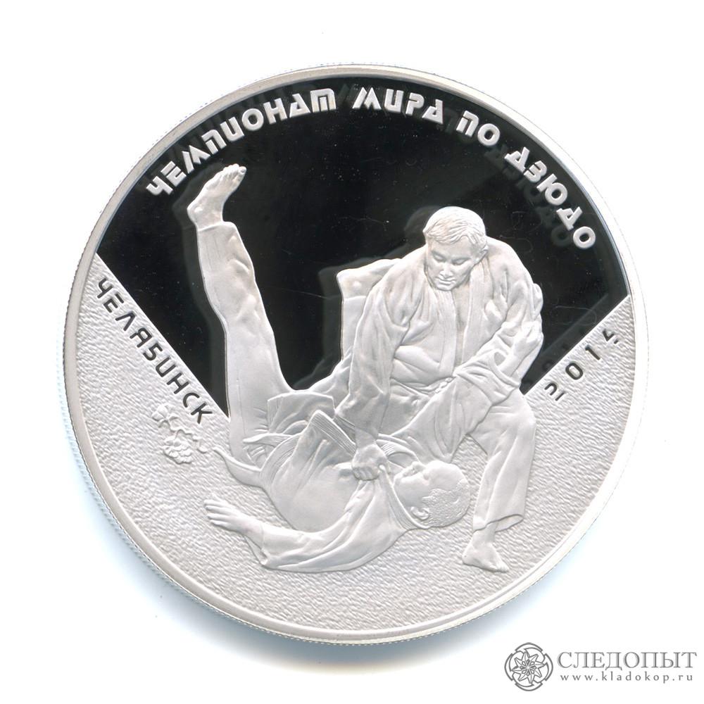3 рубля 2014 года— Чемпионат мира подзюдо