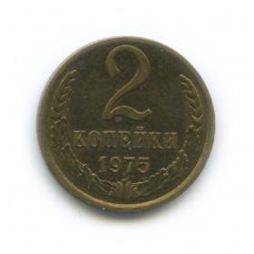 2 копейки 1975 года (Регулярный выпуск)— СССР UNC