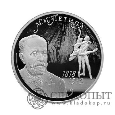 2 рубля 2018— Петипа