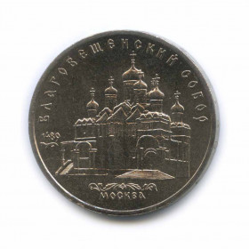 5 рублей 1989 — Благовещенский собор, г. Москва (Юбилейная монета) — СССР