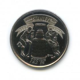 25 центов 2017— 125 лет Кубку Стэнли (Юбилейная монета)— Канада