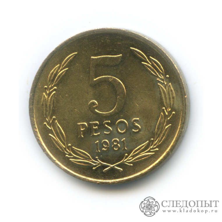 5 песо 1981 (Чили)