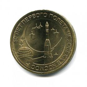 10 рублей 2011 — 50 лет первого полета человека в космос (UNC) — Россия