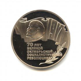 5 рублей 1987— 70 лет Советской власти (Proof)— СССР
