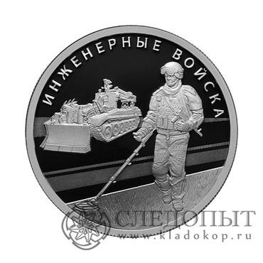 1 рубль 2021— Сапер имашина. Инженерные войска— Россия