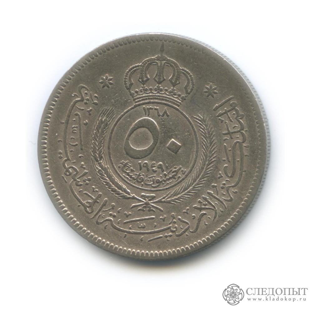 50 филсов 1949 (Иордания)