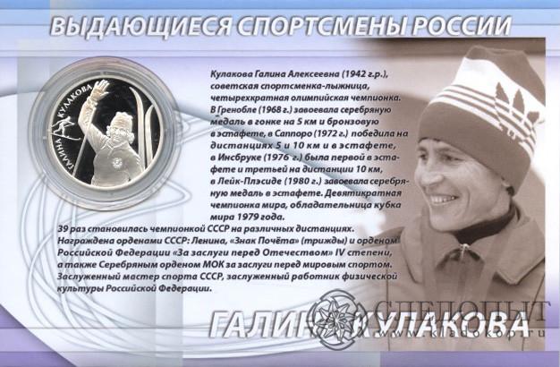 2 рубля 2013 года— Галина Кулакова