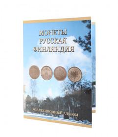 Альбом-планшет «Монеты Русской Финляндии»