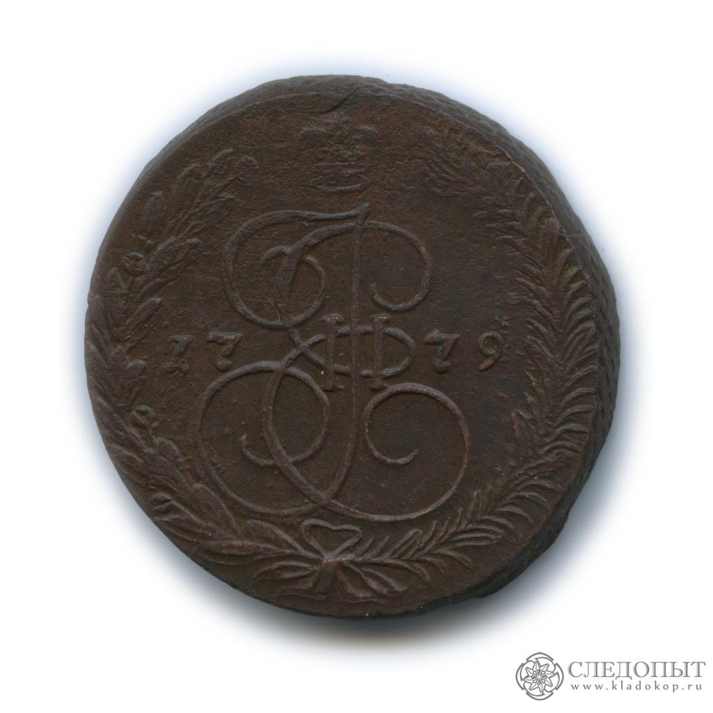5 копеек 1779 (Российская Империя)