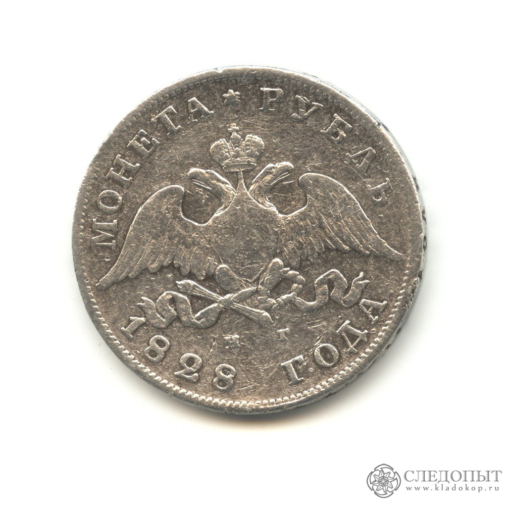 Монета рубль 1828 года коробка для сережек