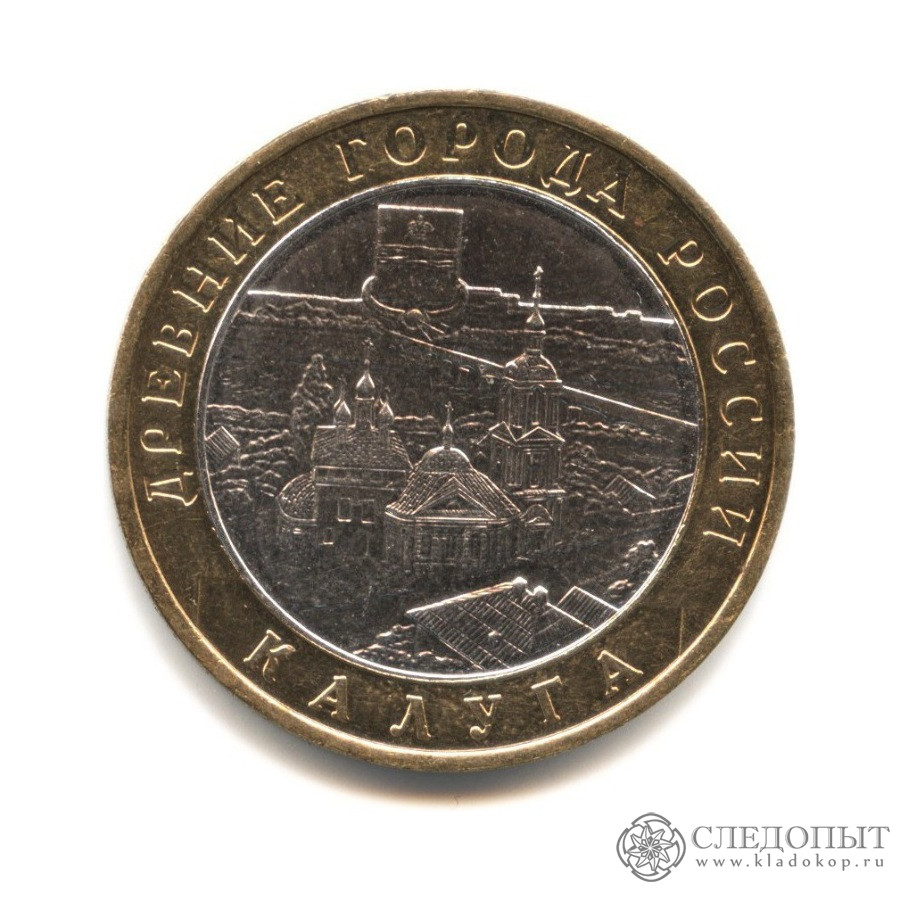10 рублей 2009 года— Калуга ММД