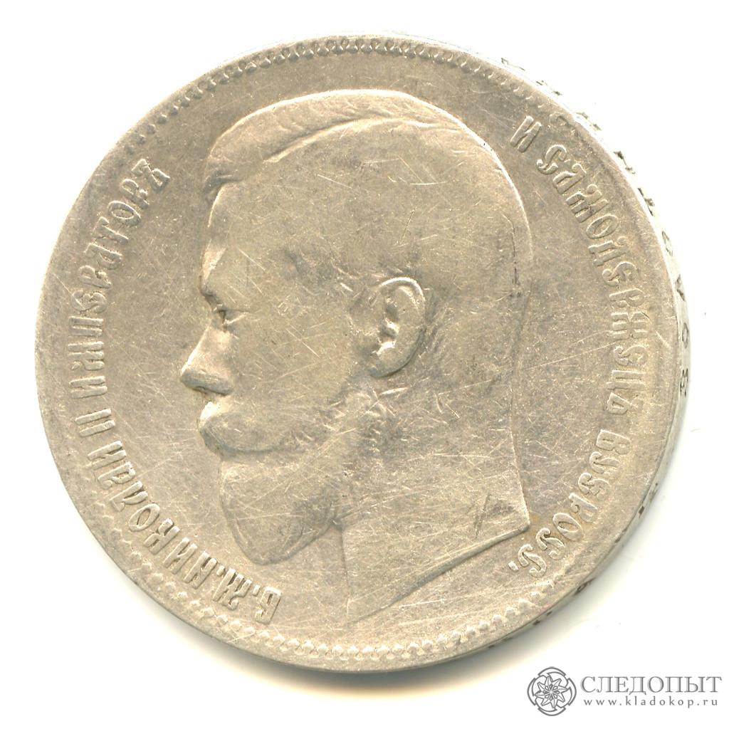 1 рубль 1897 года ** (Регулярный выпуск)— Российская Империя
