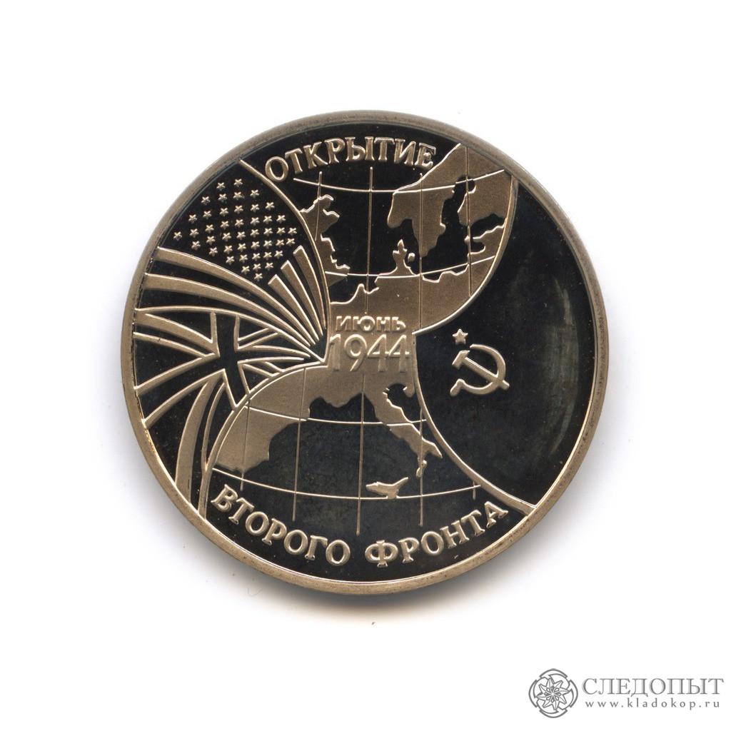 3 рубля 1994 года— Второй фронт