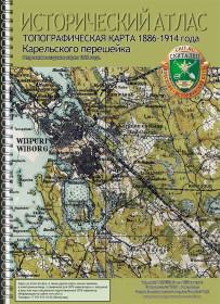 Исторический атлас. Топографическая карта Карельского перешейка 1884−1914гг.