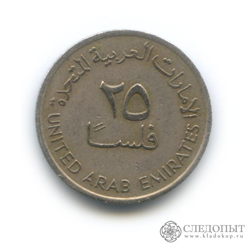 25 филсов 1973 (ОАЭ)