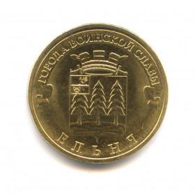 10 рублей 2011— Ельня— Города воинской славы VF— Россия