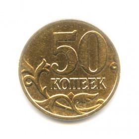 50 копеек 2004 года M (Регулярный выпуск) — Россия