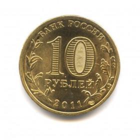 10 рублей 2011— Владикавказ— Города воинской славы VF— Россия