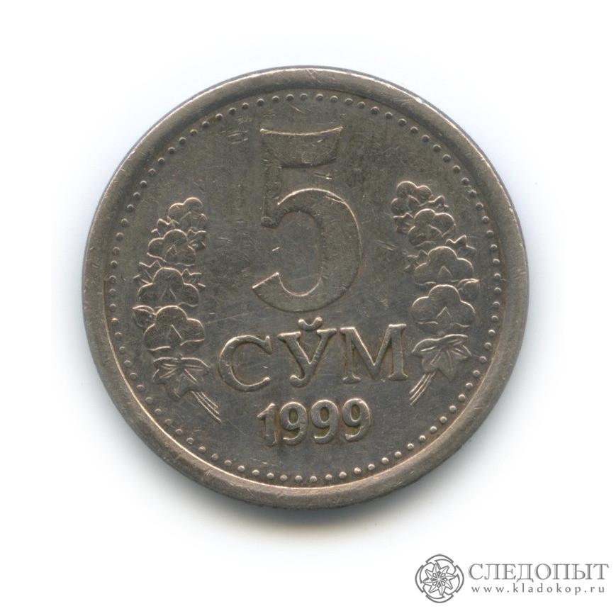 5 сум 1999 (Узбекистан)