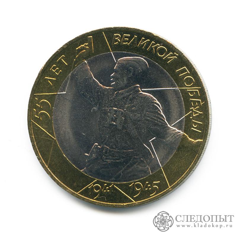 10 рублей 2000 года— Политрук СПМД