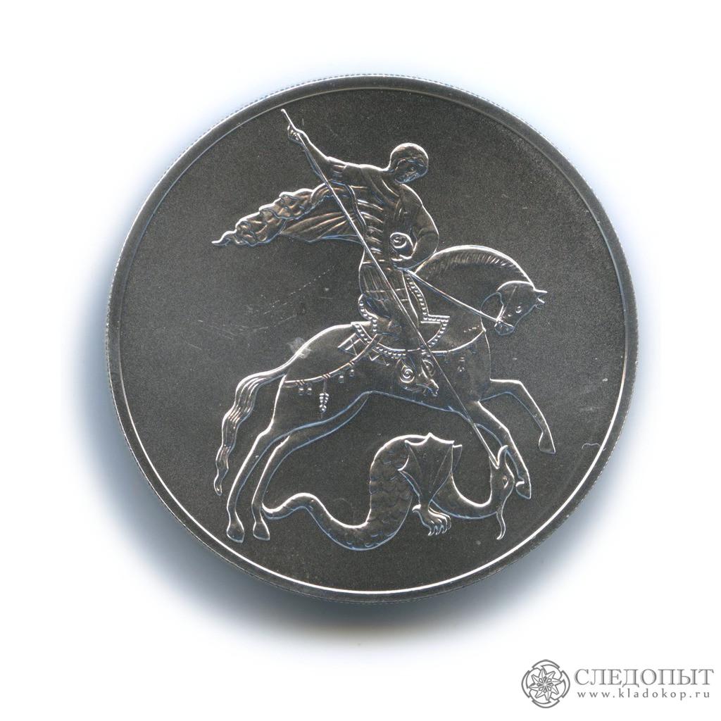 3 рубля 2016 года— Георгий Победоносец