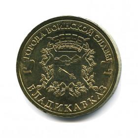 10 рублей 2011— Владикавказ. Города воинской славы. (UNC)— Россия
