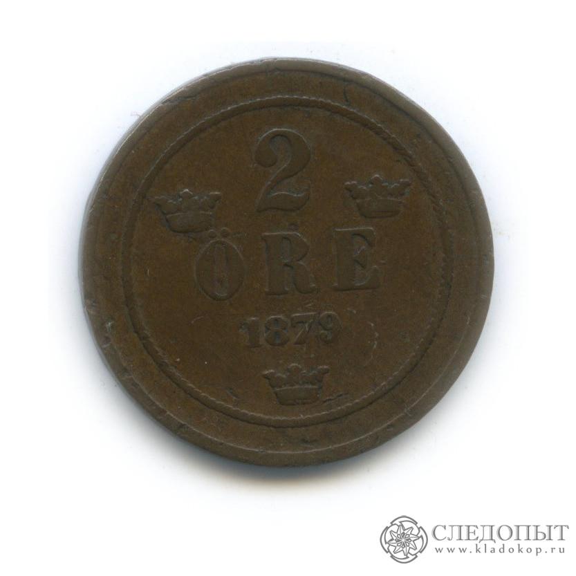 2 эре 1879 (Швеция)