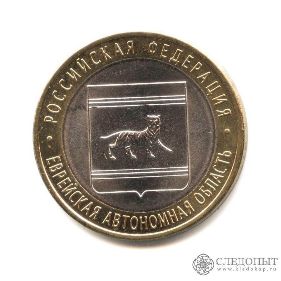 10 рублей 2009 года— Еврейская автономная область СПМД