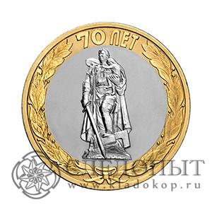 10 рублей 2015 года— Памятник Воину-освободителю
