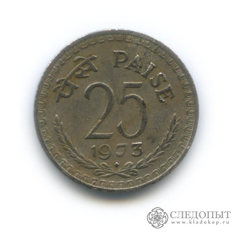 25 пайс 1973 (Индия)
