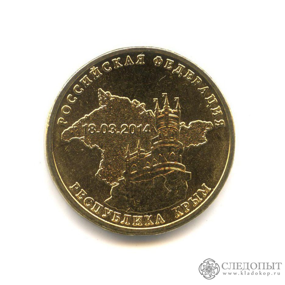 10 рублей 2014 года— Крым