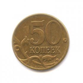 50 копеек 2002 года M (Регулярный выпуск) — Россия