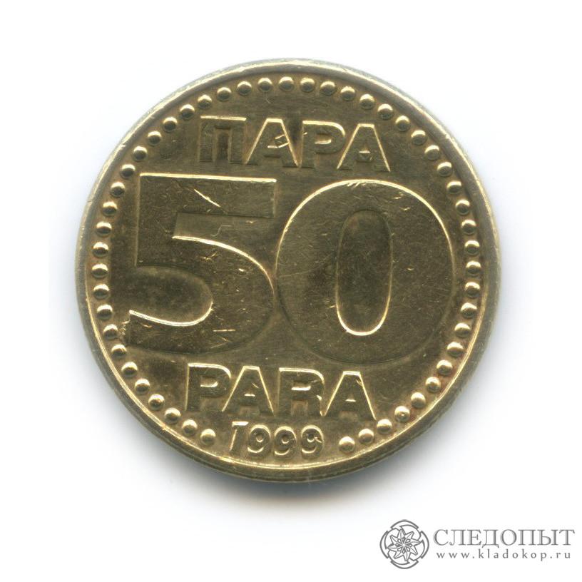 1 пара 1994 (Югославия)