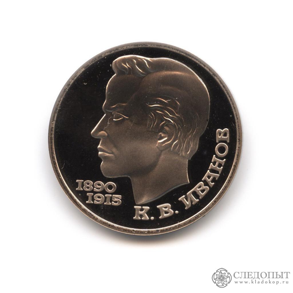 1 рубль 1991 года— Иванов