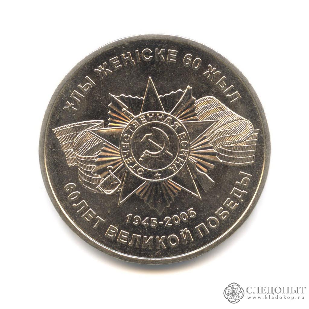 50 тенге 60 лет великой победы хочу продать монеты ссср 1 рубль стоимость каталог цены